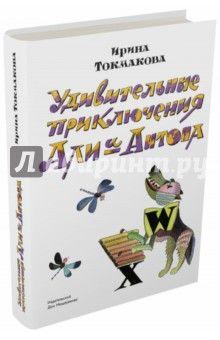 Ирина Токмакова - Удивительные приключения Али и Антона обложка книги