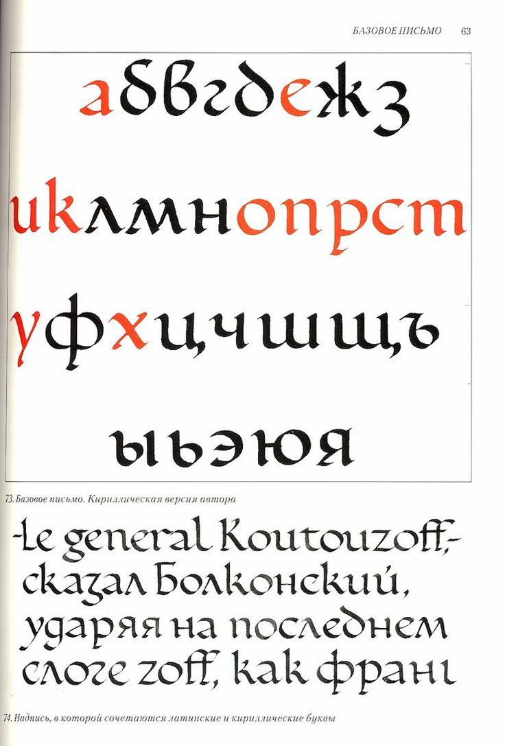 Foundational Script