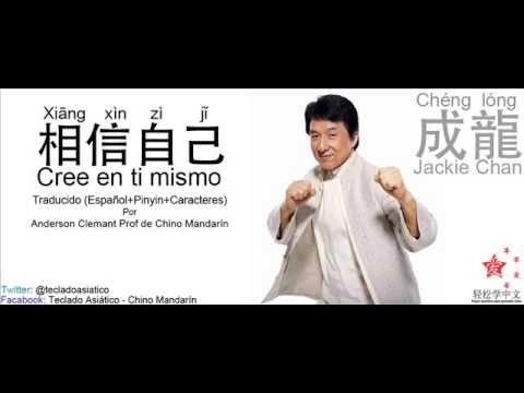 Jackie Chan -Cree en ti mismo (成龍-相信自己)