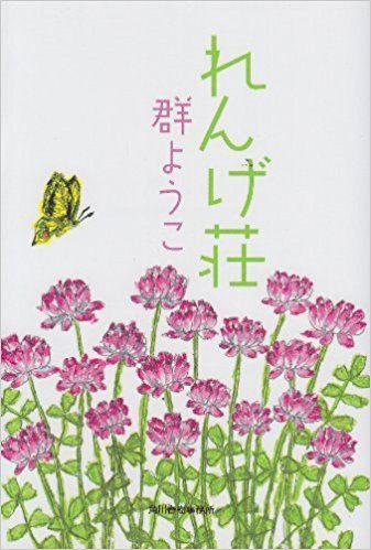 れんげ荘 (ハルキ文庫 む 2-3) | 群 ようこ |本 | 通販 | Amazon
