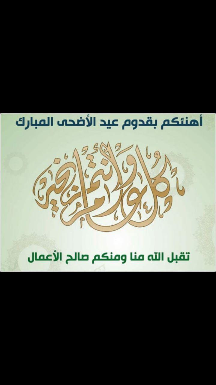 Pin By صورة و كلمة On عيد الفطر عيد الأضحى Eid Mubark Calligraphy Arabic Calligraphy