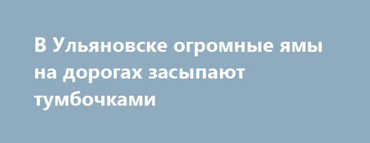 В Ульяновске огромные ямы на дорогах засыпают тумбочками https://apral.ru/2017/07/28/v-ulyanovske-ogromnye-yamy-na-dorogah-zasypayut-tumbochkami.html  Судя по фотографиям из социальных сетей, в Ульяновске огромные ямы на дорогах засыпают мебельными тумбочками, строительным мусором, накрывают дощечками и ставят кустики. Снимок одного такого провала возле многоэтажки возмутил жителей города. Фотография была сделана у дома №67 по улице Рябикова в Ульяновске. Около многоэтажки провалился асфальт…