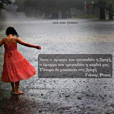 ΕΛΠΙΔΑ - HOPE: Τ' όνειρο δε μουσκεύει στη βροχή