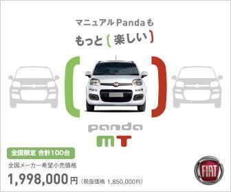 FIAT panda mt マニュアルPandaももっと楽しい 336px × 280px