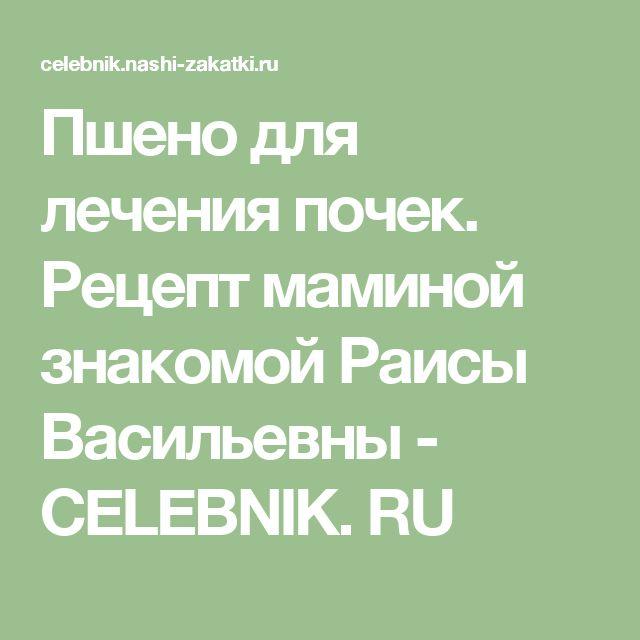Пшено для лечения почек. Рецепт маминой знакомой Раисы Васильевны - CELEBNIK. RU