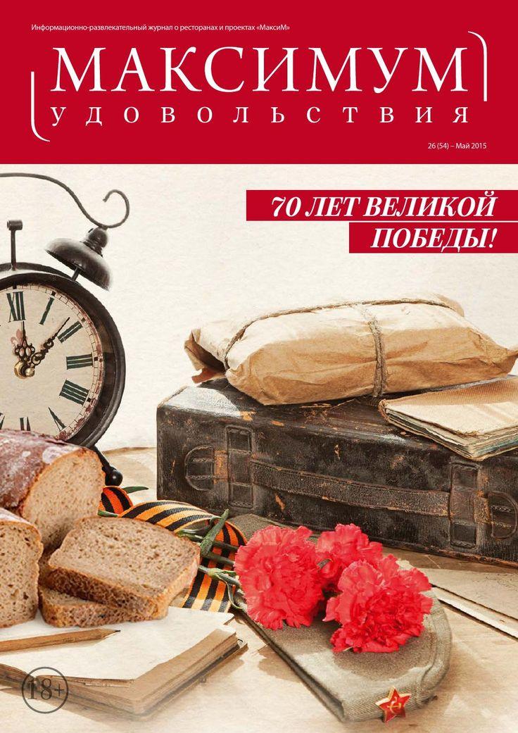 """Журнал """"Максимум удовольствия"""" №54 (май 2015)"""