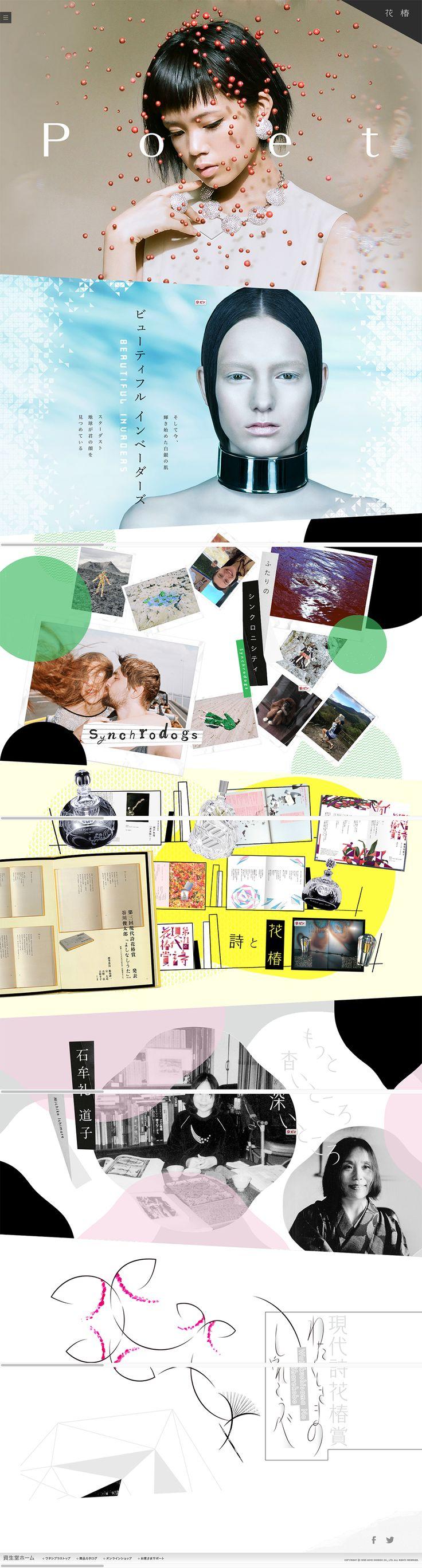 http://www.shiseido.co.jp/hanatsubaki/index.html