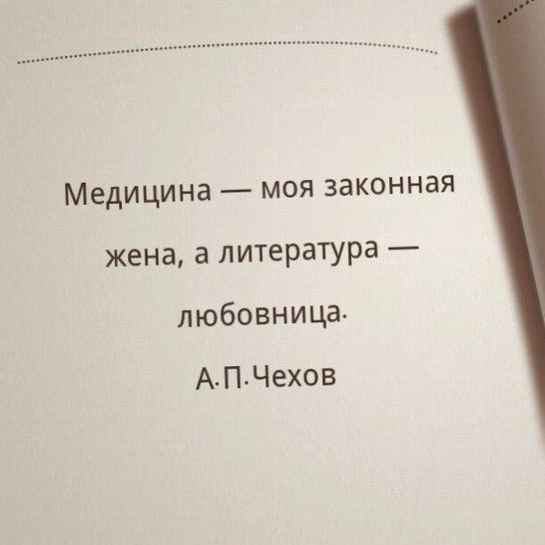 Так однажды в шутку сказал Чехов о своем литературном творчестве.