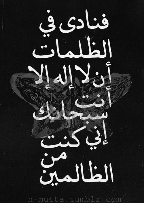 Quran 21:87 – Surat al-Anbyaa فنادى في الظلمات ان لا اله الا انت سبحانك اني كنت من الظالمين