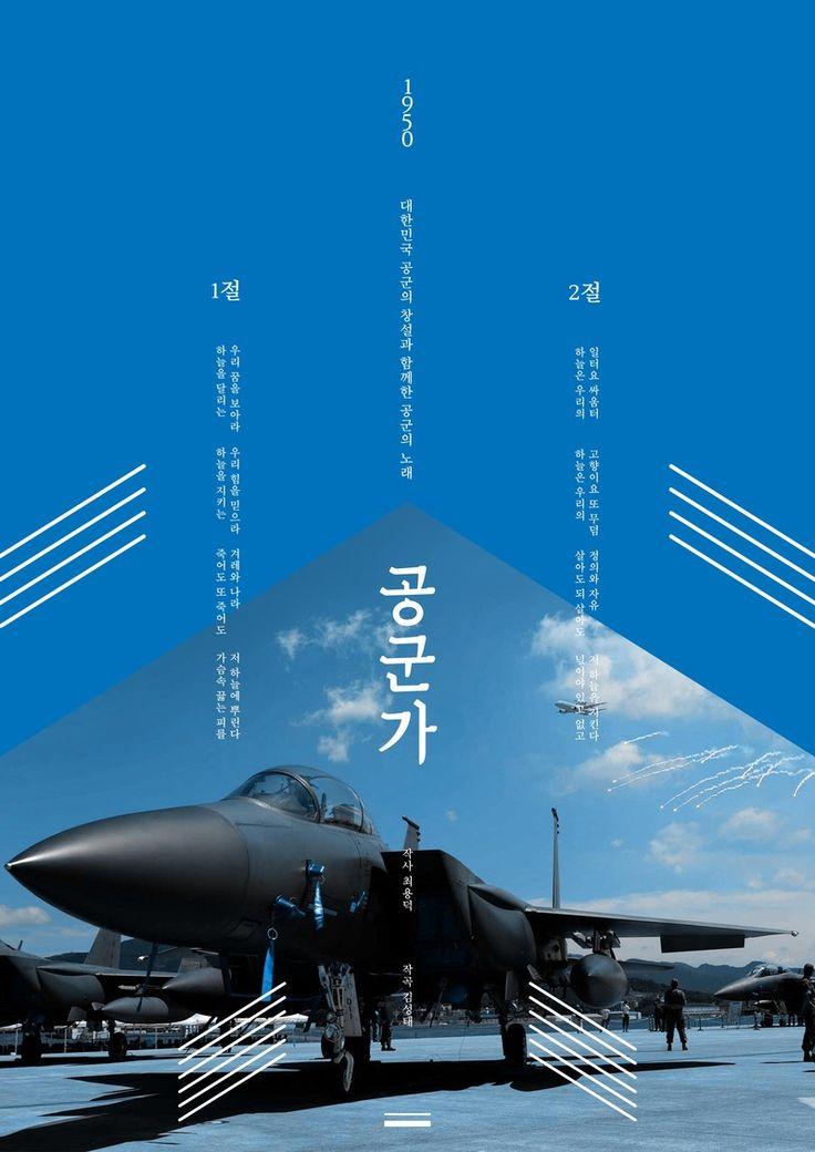 공군가 - 브랜딩/편집