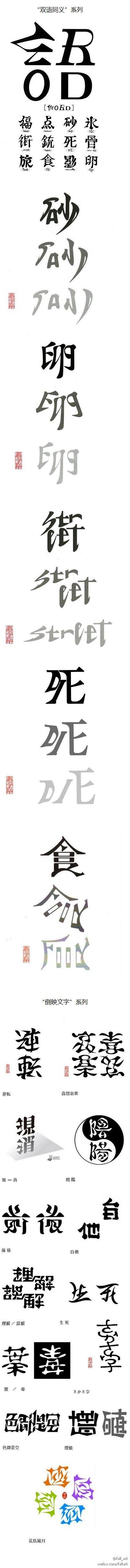 意瞑字査印 Genius! Thanks heap for the idea. What a creative way to teach MSL, English background students to learn Chinese characters.