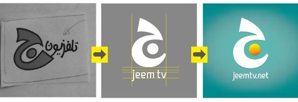 logo design process from sketch to final design. Arabic logo design ofr #Jeem television, the children TV for al Jazeera network