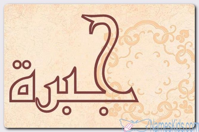 معنى اسم جبرة وصفات الاسم المرة الواحدة من الجبر Jabrah اسم جبرة اسماء اجنبية اسماء اسلامية Arabic Calligraphy Art Calligraphy