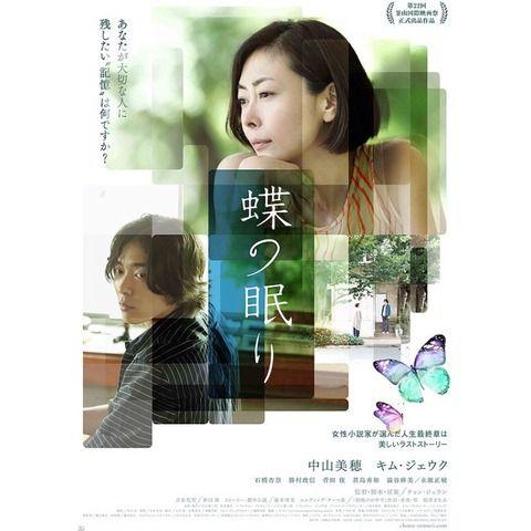 映画「蝶の眠り」5/12(土)公開。 中山美穂さんが遺伝性アルツハイマー役に。「大切な人に残したい記憶はなんですか?」:フクオカーノ!