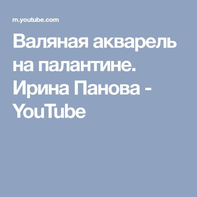 Валяная акварель на палантине. Ирина Панова - YouTube