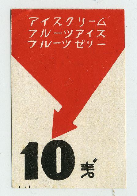 Japanese Matchbox