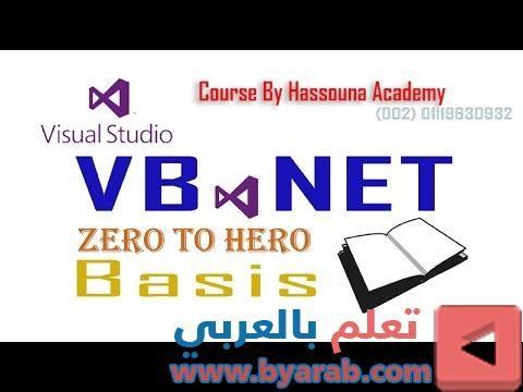 Learn Visual Basic In Arabic 20 فيجوال بيسك دمج النصوص 20 Visual Learning Basic