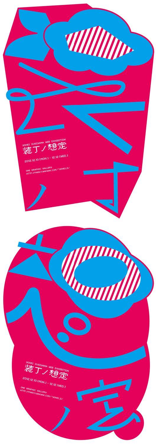 YOHEI SUGIYAMA WEB EXHIBITION