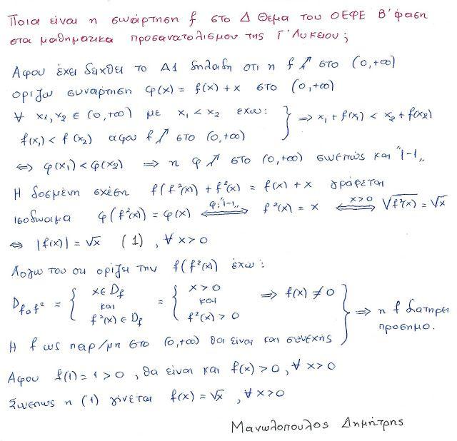 Ποια είναι η συνάρτηση στο Δ θέμα του ΟΕΦΕ;   Από τον εξαιρετικό συνάδελφο Δημήτρη Μανωλόπουλο σας παραθέτουμε την απάντησή του για το ποια είναι η συνάρτηση f στο θέμα Δ του ΟΕΦΕ στα Μαθηματικά Προσανατολισμού της Γ Λυκείου:  Χαράλαμπος Κ. Φιλιππίδης Μαθηματικός  ανάλυση