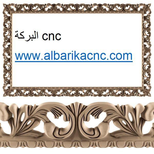 البركة Cnc تحميل تصميم بروازين ثرى دى بصيغة Rlf9 Frame Decor Home Decor