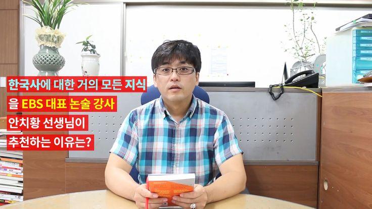 한국사에 대한 거의 모든 지식 (EBS 논술강사 안치황 선생님 추천 영상)