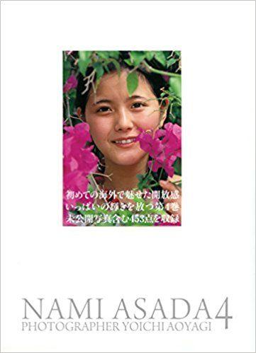 麻田奈美写真集『林檎の記憶』4「海外旅行」(amazon予約特典付)   青柳 陽一  本   通販   Amazon