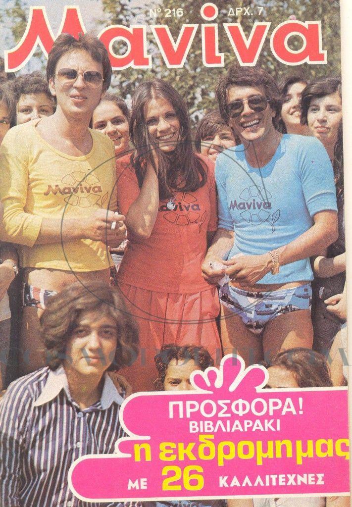 Μanina (1970)
