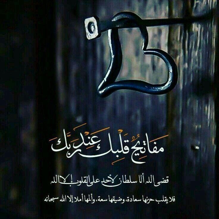 خواطر اسلامية تويتر Arabic Quotes Graphic Quotes Islamic Quotes