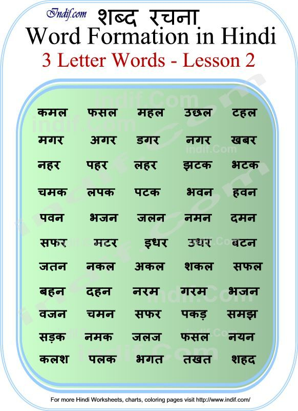 read hindi 3 letter words hindi reading