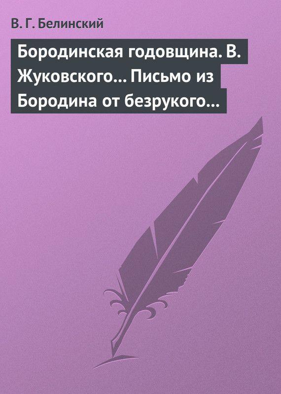 Бородинская годовщина. В. Жуковского… Письмо из Бородина от безрукого к безногому инвалиду #журнал, #чтение, #детскиекниги, #любовныйроман, #юмор, #компьютеры, #приключения