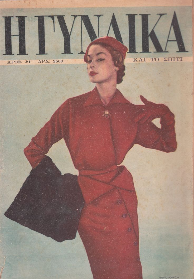 "Περιοδικό ""ΓΥΝΑΙΚΑ"", τεύχος 21. Αθήνα, 1950. ""GYNAIKA"" (WOMAN) fashion magazine, vol. 21. Athens 1950. Collection Peloponnesian Folklore Foundation, Nafplion"