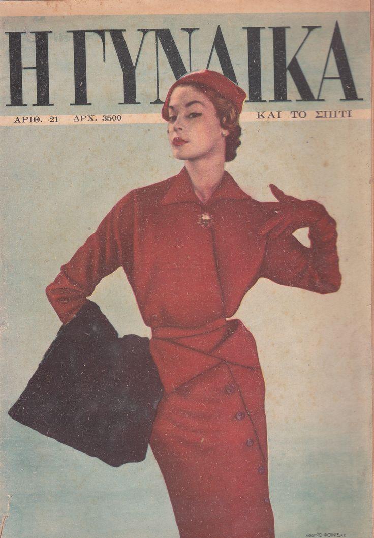 """Περιοδικό """"ΓΥΝΑΙΚΑ"""", τεύχος 21. Αθήνα, 1950. """"GYNAIKA"""" (WOMAN) fashion magazine, vol. 21. Athens 1950. Collection Peloponnesian Folklore Foundation, Nafplion"""