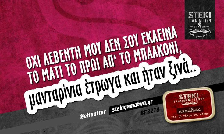 Oχι λεβέντη μου δεν σου έκλεινα το μάτι @eltnutter - http://stekigamatwn.gr/f2278/