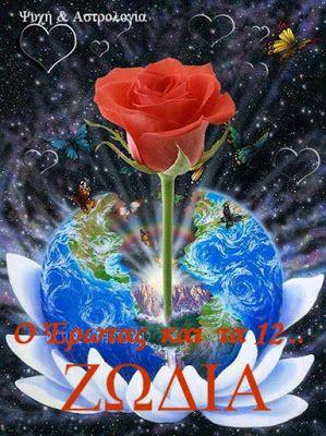 """Ψυχή και Αστρολογία   """"Psychology & Astrology"""": Τα 12 Ζώδια και ο Έρωτας !!"""