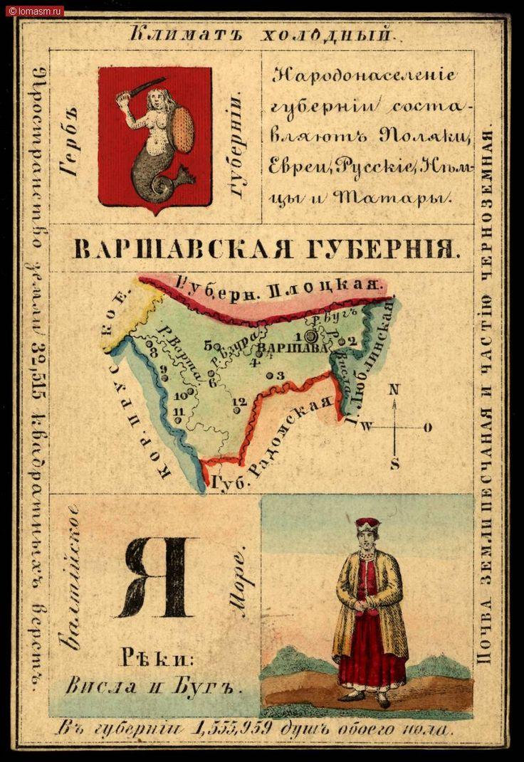 варшавская губерния 1.jpg