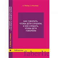 Библиотека Faberlic