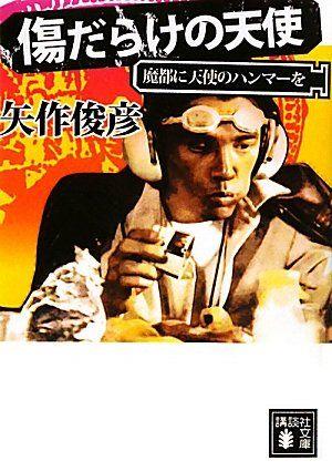 Amazon.co.jp: 傷だらけの天使 魔都に天使のハンマーを (講談社文庫): 矢作 俊彦: 本
