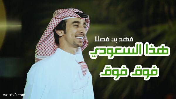 كلمات شيلة هذا السعودي فوق فوق فهد بن فصلا موقع كلمات Beanie Fashion