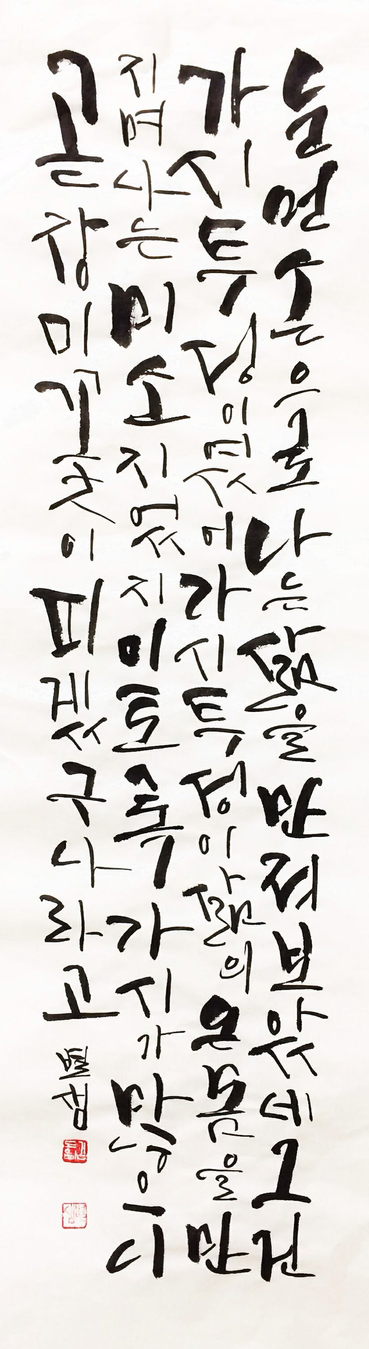 Korean calligraphy by Byulsam Rose and a thorn
