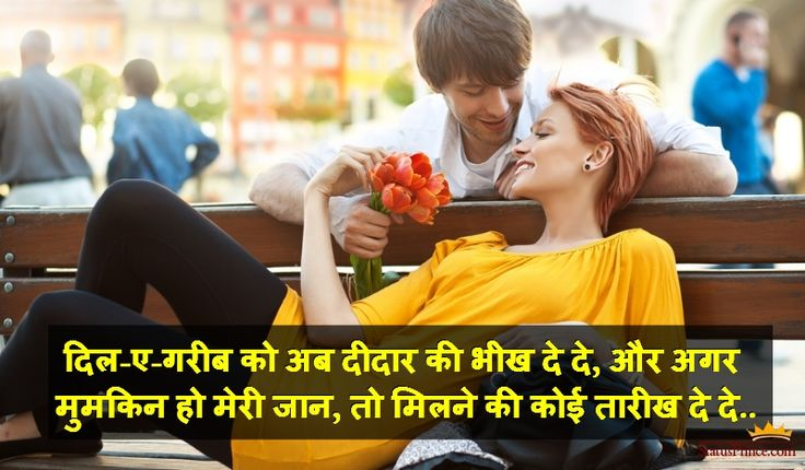 25+ best Heart touching lines and wallpaper in Hindi