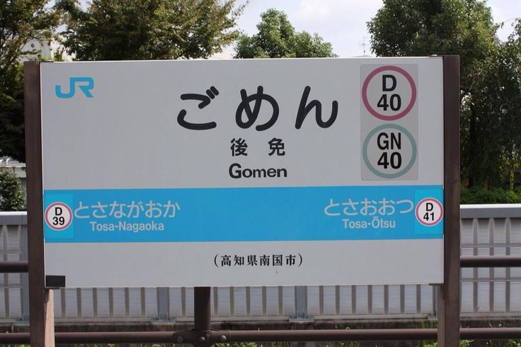 this is funny! one of the train station in Japan  Gomen means sorry.