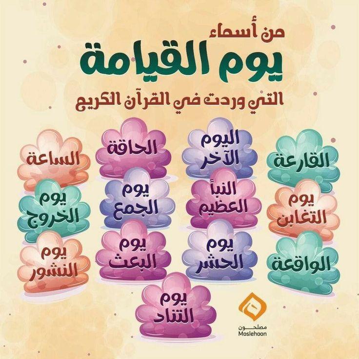 أسماء يوم القيامة In 2020 Islamic Quotes Quran Islamic Quotes Alno