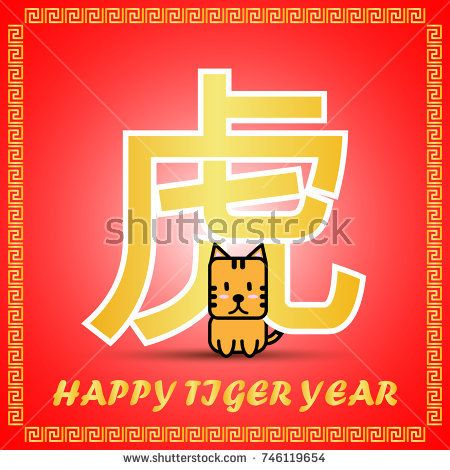 Big golden Chinese word symbol icon of Chinese Zodiac calendar with cute cartoon character for Tiger year on red background