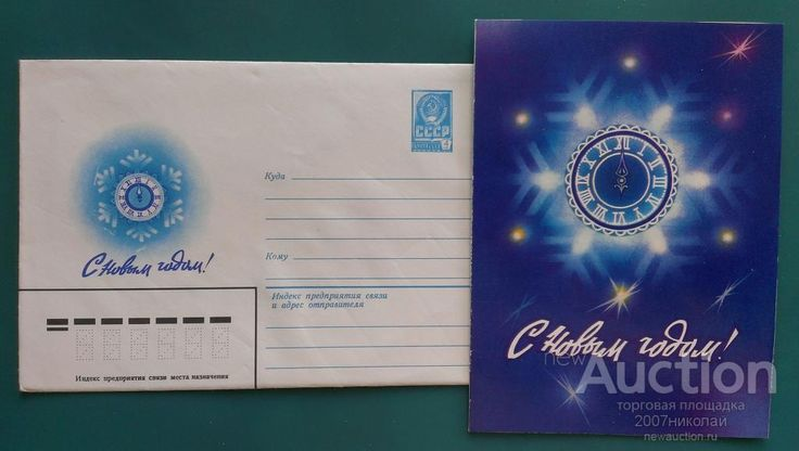 С НОВЫМ ГОДОМ!худ. КОРОБОВА Сувенирный конверт+ПК 1980г НЕ ПОДПИСАН