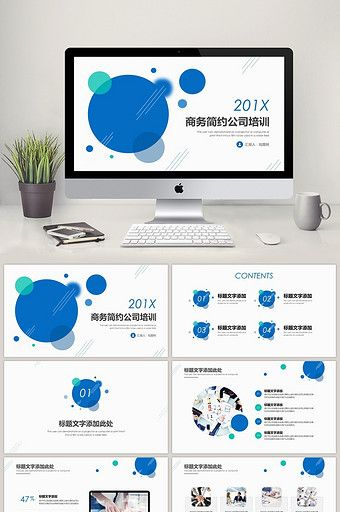 Blue Business Minimalist Company Training Summary Ppt Template Pikbest Point Profile Templates