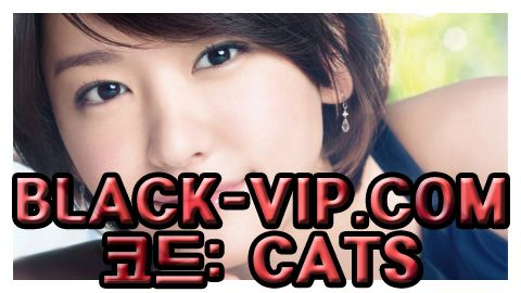 사설스포츠토토 BLACK-VIP.COM 코드 : CATS 사설스포츠베팅 사설스포츠토토 BLACK-VIP.COM 코드 : CATS 사설스포츠베팅 사설스포츠토토 BLACK-VIP.COM 코드 : CATS 사설스포츠베팅 사설스포츠토토 BLACK-VIP.COM 코드 : CATS 사설스포츠베팅 사설스포츠토토 BLACK-VIP.COM 코드 : CATS 사설스포츠베팅 사설스포츠토토 BLACK-VIP.COM 코드 : CATS 사설스포츠베팅