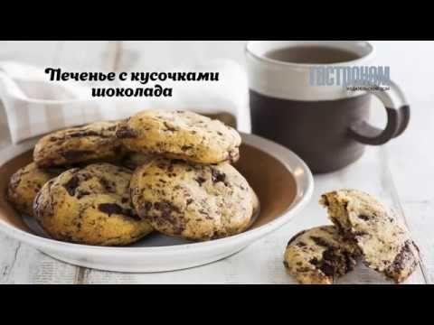 Этот рецепт шоколадного печенья можно назвать совершенным. Печенье получается нежным, маслянистым и полным мягкого шоколада Рецепты печенья с шоколадом можно...