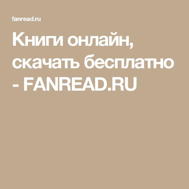 Книги онлайн, скачать бесплатно - FANREAD.RU