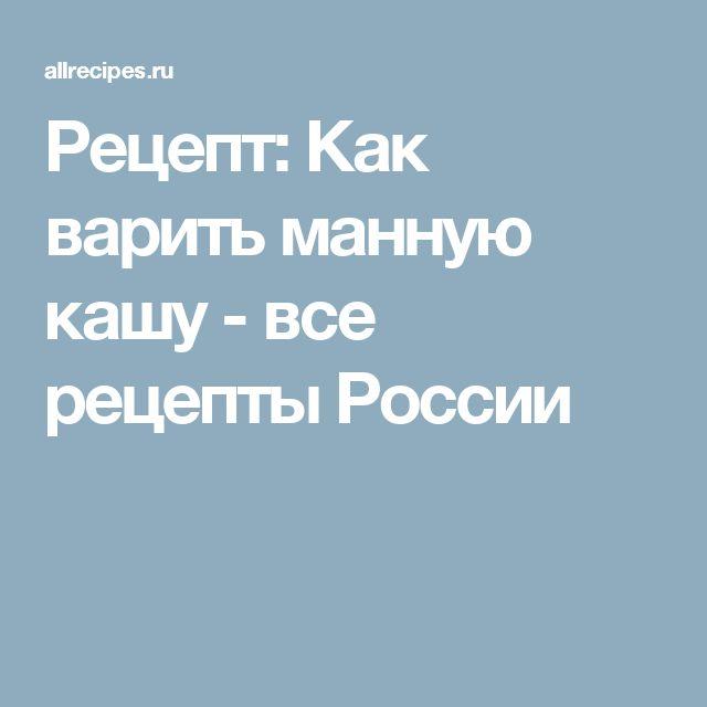 Рецепт: Как варить манную кашу - все рецепты России