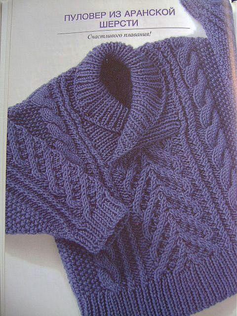 Пуловер для мальчика. | Деткам | Постила